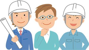 建設業で働く人たち